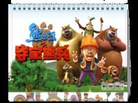 熊出没熊大熊二(卡通 可爱 动画)宝宝新年、圣诞礼物-8寸双面印刷台历