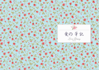 时尚碎花系列 爱的笔记-A5硬壳道林笔记本
