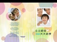 【孩子的梦·七彩之虹】宝宝可爱温馨唯美浪漫卡通纪念册照片书(57张)-硬壳对裱照片书20P
