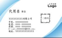 蓝色名片(二维码图片可更换)-高档双面定制横款名片
