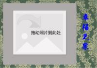 幸福之家——欧式复古素花底纹-彩边拍立得横款(18张P)
