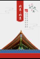 北京,北京-今生必去,帝都之旅-8x12单面水晶印刷照片书30p