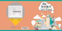Go 你的旅行-世界名胜剪影系列旅游照片书-内页边框可自行修改-8x8方款轻装文艺照片书24P