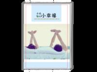 安稳的小幸福-A4时尚杂志册(24p)