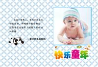 童年 儿童 萌娃 宝贝 照片可替换-8x12高清绒面锁线56p