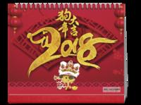 狗年大吉-企业商务-传统中国风-10寸单面跨年台历