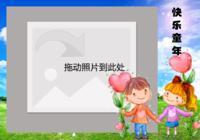 快乐童年-彩边拍立得横款(18张P)