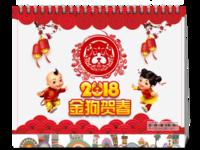 金狗贺春2018台历-8寸双面印刷台历