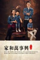 家和万事兴-家的感觉-全家福(照片可更换)-8x12双面水晶印刷照片书30p