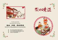 团圆(全家福)-高档纪念册豪华版