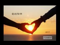 2017复古唯美精美背景-致我们的浪漫爱情故事-牵手幸福-情人节礼物-亚克力台历