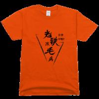 老铁高档彩色T恤