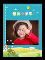 最美的童年(页内外照片可替换)-A4杂志册(36P)