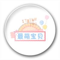 最萌宝贝-4.4个性徽章