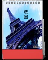 法国风景-10寸竖款双面