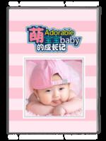 萌宝宝成长记-萌娃-照片可替换-A4杂志册(40P)