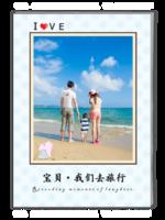 宝贝·我们去旅行(照片可换ZZC)-A4杂志册(40P)