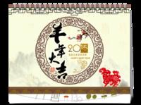 2015羊年大吉-经典台历-8寸双面印刷台历