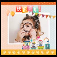 快乐宝贝,快乐童年(小朋友幼儿园毕业,宝贝生活写真通用)-8x8单面水晶印刷照片书30p