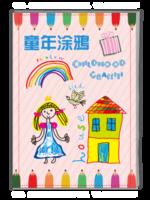 童年涂鸦-亲子 甜美 萌 手绘 趣味-A4杂志册(32P)