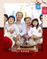 全家福-我爱我家-春节2018年新年快乐-10寸木版画竖款