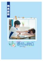 小清新校园蓝色毕业最好的我们宿舍-A4环装杂志册26p