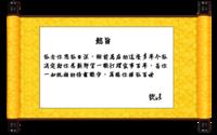 封新郎官-个性圣旨