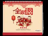 全家福2018年热销款喜庆中国风台历-10寸单面印刷台历