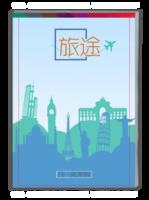 旅途(世界城市剪影)-简约小清新旅游照片画册-珍藏你的旅途回忆(内页插图边框可自行修改)-A4杂志册(32P)