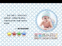 宝贝成长  儿童  萌娃 照片可替换-硬壳精装照片书22p