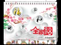 全家福 家和万事兴 红色喜庆 福字装饰-8寸单面印刷台历