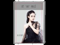 赵丽颖-如颖随行(率真,可爱)-A4时尚杂志册(26p)