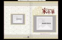 家年华-全家福中国风-8*12照片书