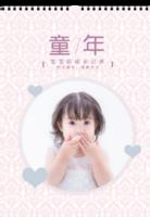 快乐童年- 亲子 全家福 女宝宝成长记录(图文可换)-A3挂历