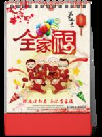 喜气全家福-商务企业红色中国风-8寸竖款单面台历