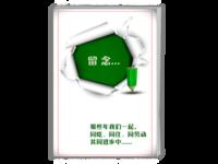 校园纪念册-A4时尚杂志册(24p)