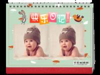 快乐日记 亲子 儿童 最新台历-8寸单面印刷跨年台历