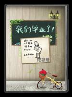 青春毕业纪念册(留言版)-A4杂志册(32P)
