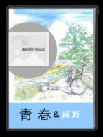 青春的田野  同学录-A4杂志册(32P)
