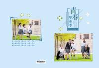 青春毕业季-大学·中学·同窗·室友·闺蜜毕业纪念册-8X12锁线硬壳精装照片书40p