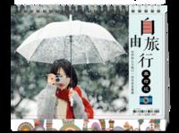 自由旅行(照片可换8HS台历)-8寸双面印刷台历