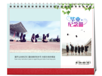 毕业纪念册-8寸双面印刷跨年台历
