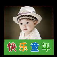 快乐童年 儿童 萌娃 宝贝 纪念 照片可替换-6x6骑马钉画册