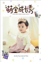 萌宝成长秀-8x12双面水晶印刷照片书20p
