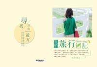 旅行日记(封面封底图片可替换)-高档纪念册32p