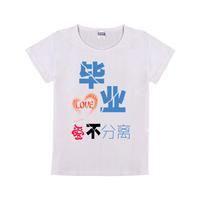 毕业之爱不分离母版-童装纯棉白色T恤