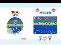 幼儿园、小学毕业纪念册-硬壳精装照片书22p