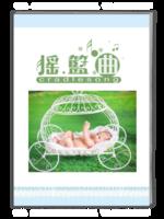 摇篮曲-萌娃-亲子-照片可替换-A4杂志册(40P)