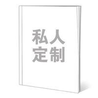 私人定制-A4杂志册