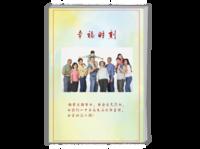 【幸福时刻】(封面及内页照片可删除、全家福、聚会纪念、旅游纪念)-A4时尚杂志册(24p)